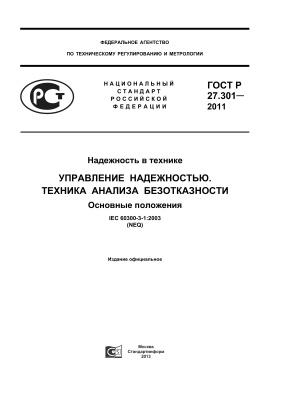 ГОСТ Р 27.301-2011 Надежность в технике. Управление надежностью. Техника анализа безотказности. Основные положения