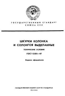 ГОСТ 12581-67 (с Изм. N 1-2) Шкурки колонка и солонгоя выделанные. Технические условия
