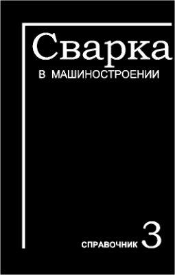 Николаев Г.А. Сварка в машиностроении. 4 тома