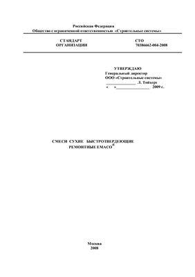 СТО 70386662-004-2008 Смеси сухие быстротвердеющие ремонтные ЕМАСО