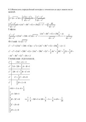 ИДЗ 9.1 вариант 1
