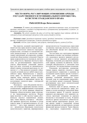 Рыбаков И.В. Место норм, регулирующих отношения аренды государственного и муниципального имущества, в системе гражданского права