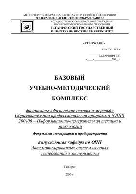 Голосов С.П. Базовый учебно-методический комплекс дисциплины Физические основы измерений