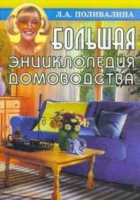 Поливалина Любовь. Большая энциклопедия домоводства