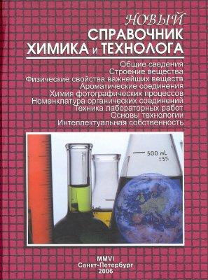 Новый справочник химика и технолога. Общие сведения. Строение вещества