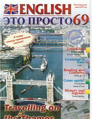 English - это просто 2005 №69