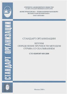 СТО 02495307-005-2008 Бетоны. Определение прочности методом отрыва со скалыванием