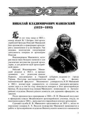 Биография Николая Владимировича Маиевского