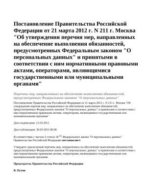 Постановление Правительства Российской Федерации от 21 марта 2012 г. N 211