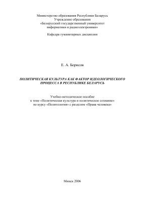 Борисов Е.А. Политическая культура как фактор идеологического процесса в Республике Беларусь