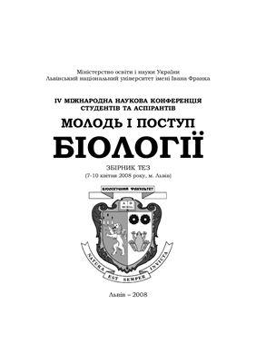 Молодь і поступ біології: Збірник тез IV Міжнародної наукової конференції студентів і аспірантів (7-10 квітня 2008 року, м. Львів)