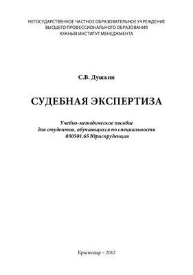 Душкин С.В. Судебная экспертиза