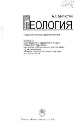 Милютин А.Г. Геология