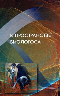 Свирский Я.И. (ред.) В пространстве биологоса