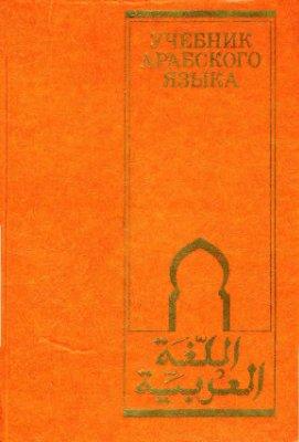 Шагаль В.Э., Мерекин М.Н., Забиров Ф.С. Учебник арабского языка