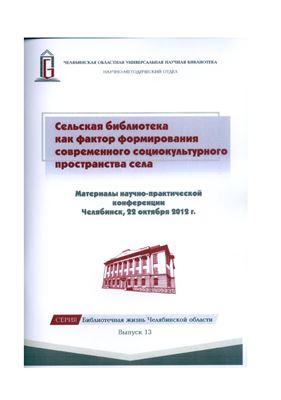 Шпади Н.И. (сост.) Сельская библиотека как фактор формирования социокультурного пространства села