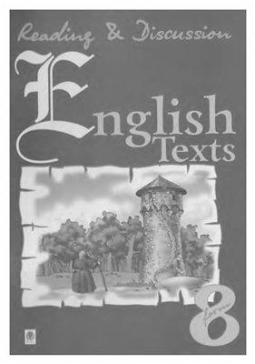Адамовська Л.М., Зайковскі С.А. Англійські тексти для читання та обговорення. 8 клас