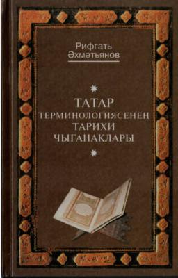 Әхмәтьянов Р.Г. Татар терминологиясенең тарихи чыганаклары