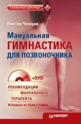 Ченцов В. Мануальная гимнастика для позвоночника