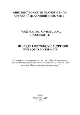 Проценко І.Ю., Чорноус А.М., Проценко С.І. Прилади і методи дослідження плівкових матеріалів