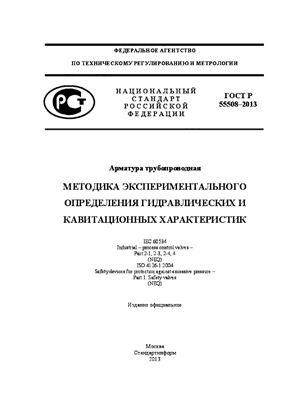 ГОСТ Р 55508-2013. Арматура трубопроводная. Методика экспериментального определения гидравлических и кавитационных характеристик