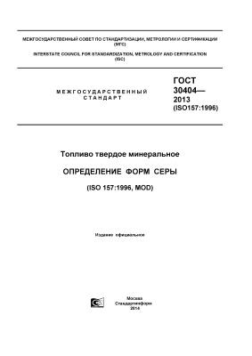 ГОСТ 30404-2013 (ISO 157:1996) Топливо твердое минеральное. Определение форм серы