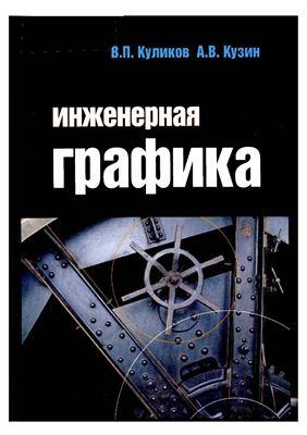 Куликов В.П., Кузин А.В. Инженерная графика