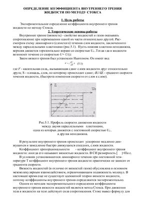 Лабораторная работа - Определение коэффициента внутреннего трения жидкости по методу Cтокса