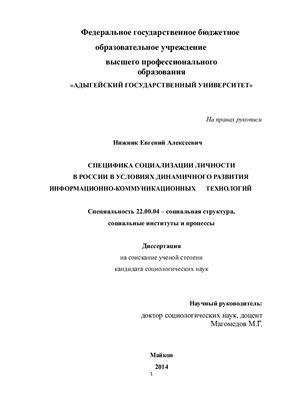 Нижник Е.А. Специфика социализации личности в России в условиях динамичного развития информационно-коммуникационных технологий