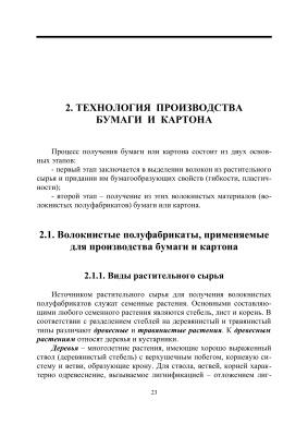 Вураско А.В., Агеев А.Я., Агеев М.А. Технология получения, обработки и переработки бумаги и картона