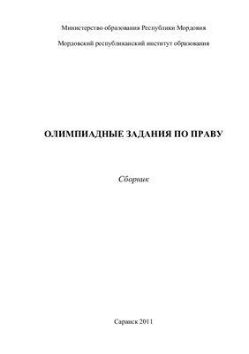 Карташов А.В. Олимпиадные задания по праву. Сборник