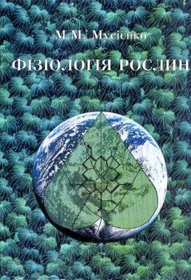 Мусієнко М.М. Фізіологія рослин