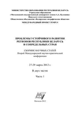 Проблемы устойчивого развития регионов Республики Беларусь и сопредельных стран. Часть 1