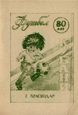 Вишталь В.П., Гайдашев И.Ю. Кубанский футбол в веренице цифр и фактов