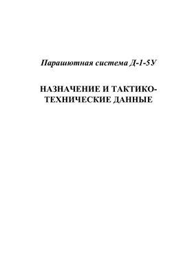 Парашютная система Д-1-5У назначение и тактико-технические данные