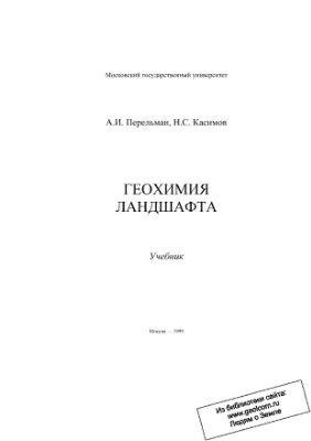 Перельман А.И., Касимов Н.С. Геохимия ландшафта