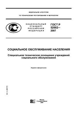 ГОСТ Р 52882-2007 Социальное обслуживание населения. Специальное техническое оснащение учреждений социального обслуживания