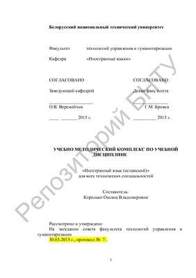Королько О.В. Учебно-методический комплекс. Иностранный язык (испанский)