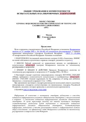 ИСО 17025 Общие требования к компетентности испытательных и калибровочных лабораторий