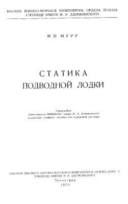 Муру Н.П. Статика подводной лодки