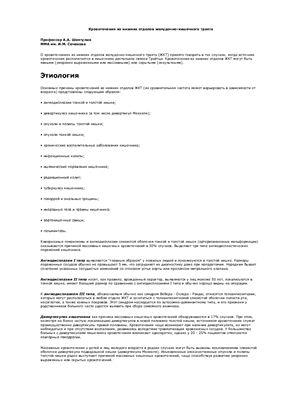 Методические рекомендации Кровотечения из нижних отделов желудочно-кишечного тракта