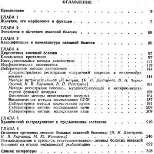 Дегтярева И.И., Харченко Н.В. Язвенная болезнь