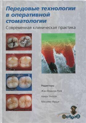 Руле Ж-Ф. (ред.) Передовые технологии в оперативной стоматологии