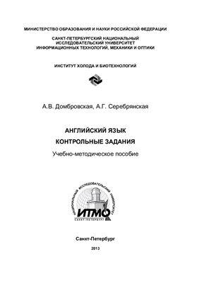 Домбровская А.В., Серебрянская А.Г. Английский язык. Контрольные задания
