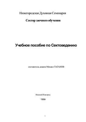 Таганов М. Учебное пособие по сектоведению