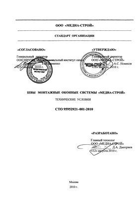 СТО 95952921-001-2010. Швы монтажные оконные системы МЕДИА-СТРОЙ. Технические условия