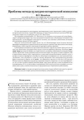 Культурно-историческая психология 2005 №02
