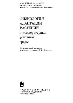Альтергот В.Ф. (ред.) Физиология адаптации растений к температурным условиям среды