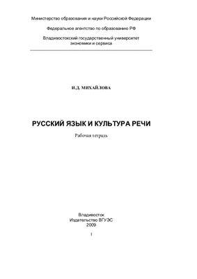 Михайлова И.Д. Русский язык и культура речи