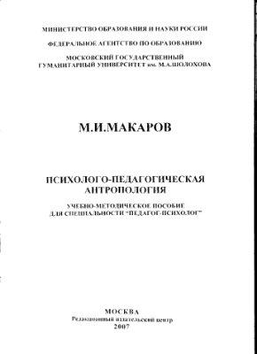 Макаров М.И. Психолого-педагогическая антропология